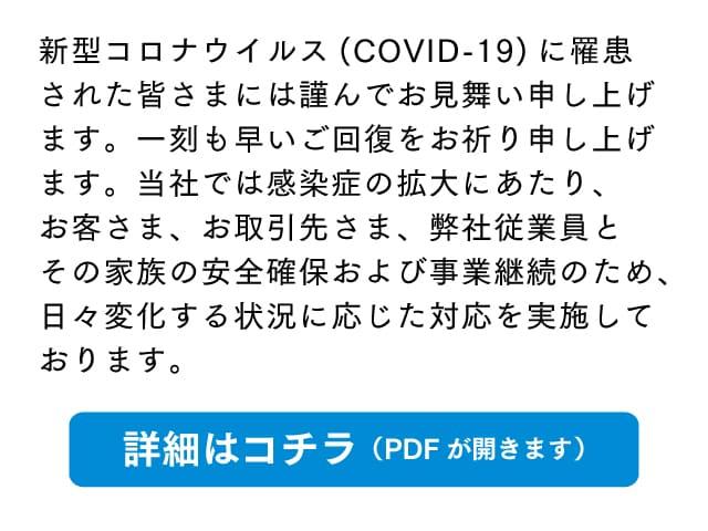新型コロナウイルス感染症 (COVID-19)に対する当社の対応について