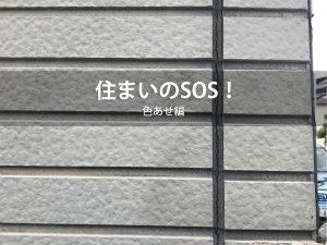 住まいのSOS!-色あせ編-