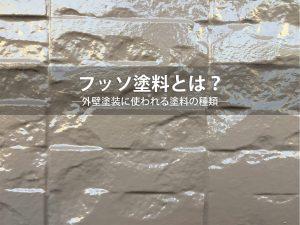 フッソ塗料とは?―外壁塗装に使われる塗料の種類―