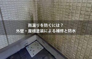 外壁と屋根の雨漏りについて(外壁・屋根塗装による補修と防水)